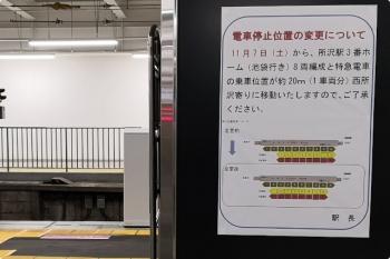 2020年11月4日 朝。所沢。8連の停車位置変更を告知する3番ホームのポスター。