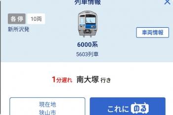 2020年11月17日 6時前。西武線アプリの列車位置情報。5603レは新所沢5時51分発の本川越ゆき各停で、狭山市発は5時58分。
