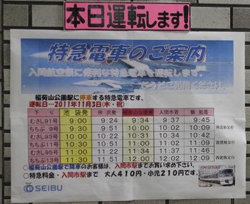 2011年11月3日、池袋、駅構内の航空祭客向けの特急時刻表の掲示。