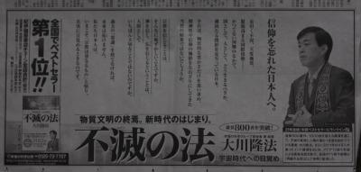 2012年1月18日 朝日新聞朝刊の幸福の科学出版の広告