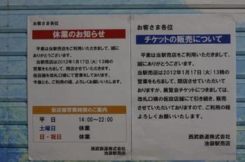 2012年1月19日朝、池袋駅地下1階改札前の旧売店の掲示。