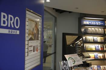 2012年1月14日、リブロ池袋本店の週間ベストセラーコーナー