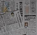 """朝日新聞の1面。上が2月10日、下が2月12日。2月10日の橋下氏の記事の部分、2月12日は""""オピニオン""""欄の告知。ともに橋本氏の写真入り。"""