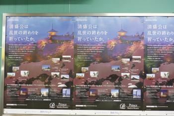2012年3月7日、所沢、プリンスホテルの広告ポスター。