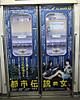 2012年4月10日、西武6110Fの側扉の車内広告。