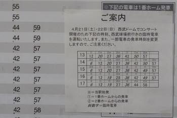 2012年4月19日、西所沢、2番ホームの時刻表の掲示。