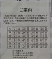 14月27日の臨時列車時刻表(4月26日撮影)