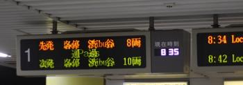 2012年5月11日 8時25分頃、雑司が谷、ホームの発車案内。