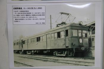 2012年6月10日、武蔵丘車両検修場柱に掲示の「武蔵野鉄道 モハ5650形」の写真。
