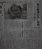 2012年8月7日、朝日新聞朝刊、埼玉版