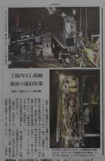 2012年8月10日、朝日新聞朝刊、第2埼玉版