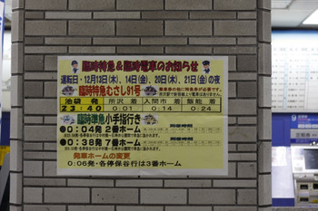 2012年12月13日、池袋駅構内の臨時列車運転の告知。