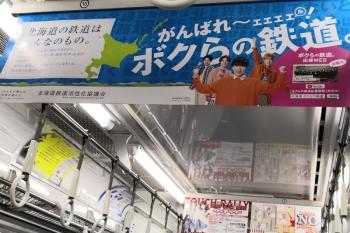 2020年12月1日。西武池袋線の車内。北海道鉄道活性化協議会の「北海道の鉄道はみんなのもの。」車内中吊り広告。