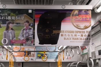 2020年12月16日朝。20152Fの車内。復活したJR 九州の「36プラス3」の中吊り広告。