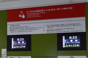 2020年12月21日 6時20分頃。所沢。S-TRAIN指定券の販売機。「あと16席」以外も表示できるんだと感動。左は「キャンセル対応」とかで17席、右は未対応なので11席。