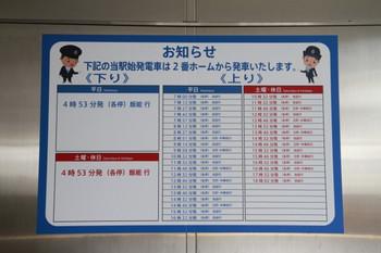 2013年3月17日、保谷、通路に掲示された2番ホーム発の始発列車リスト。