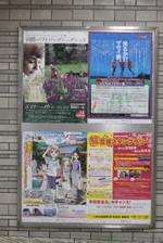 2013年4月26日、池袋駅に貼られたポスター