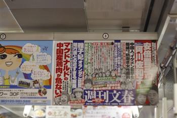 2013年4月26日、西武3003Fの『週刊文春』車内広告。