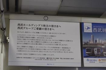 2013年4月26日、西武3003FのTOB反対車内広告。