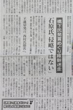 2013年5月18日、朝日新聞朝刊1面の部分拡大。