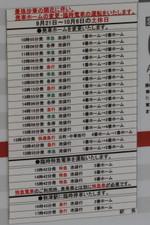 2013年9月21日、飯能、1番ホーム時刻表の掲示。