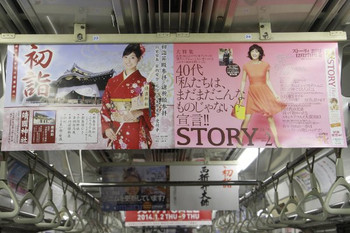 2014年1月2日、メトロ7113F車内の靖国神社初詣 中吊り広告。