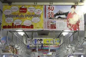 2014年1月5日、総武快速線車内の靖国神社初詣 中吊り広告。