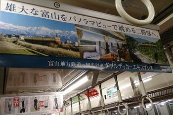2014年3月17日、西武クハ2634に掲出された富山地鉄の車内広告。