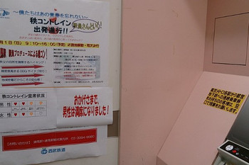 2014年5月18日、練馬駅中央改札口の団体旅行募集ポスター。<br />