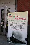 2014年6月15日、物流博物館、企画展の看板が立つ入り口。