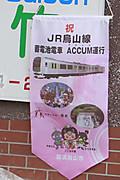 2014年7月27日、大金駅近く、お店の入り口にかかったACCUM登場を祝う旗。