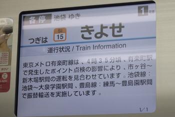 2014年10月1日5時40分頃、5204レ車内の振替輸送の案内表示。