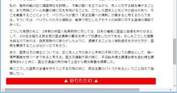 2014年12月29日 20時30分頃、民主党・松原仁氏の「2012年総選挙政策」の「国家主権の確立」の<<続きを読む>>をクリックすると表示される部分。