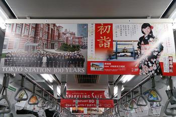 2014年12月30日、山手線車内の靖国神社初詣 中吊り広告(右)。