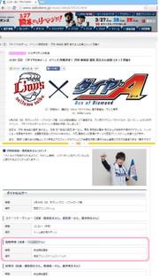 http://www.seibulions.jp/news/detail/9834.html の画面キャプチャ。ピンクの枠と、歌手の名前のボカしは私が実施。