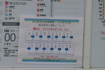 2015年4月12日、石神井公園、ホーム時刻表の臨時列車に関する掲示。