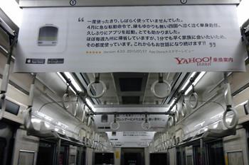 2015年9月26日、「Yahoo! Japan 乗換案内」中吊り広告貸し切りのクハ9102の車内。