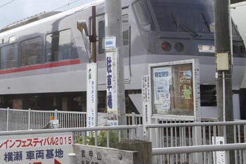 2015年11月7日 10時45分頃、横瀬、側線に入った10101Fの回送列車。ホームでは5024レと9レが交換。