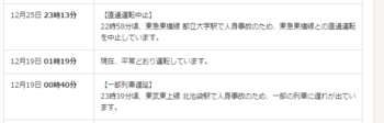 2015年12月31日21時半頃閲覧、東京メトロ副都心線線の運行情報履歴ページ抜粋。