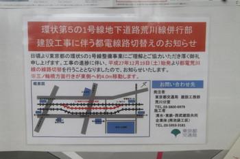 2016年2月21日、都電雑司ヶ谷、電停にあった線路切替の掲示。