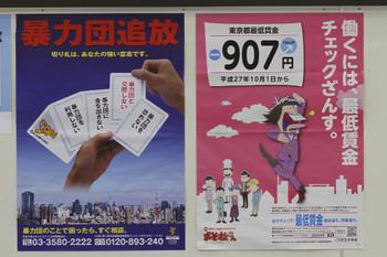 2016年2月28日、西武・椎名町駅、「暴力団追放」と「最低賃金」のポスター。
