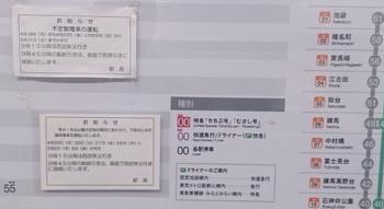 2016年4月22日、元加治、ホーム時刻表に貼られた掲示。