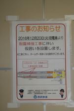 2016年12月30日、椎名町、工事のお知らせ掲示。