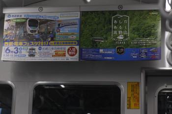 2017年5月17日、西武池袋線車内、南海「天空」の中吊り広告。