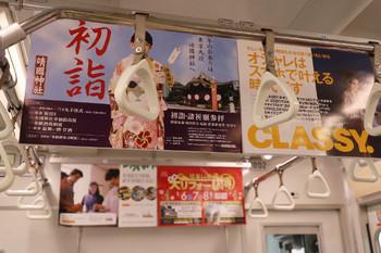 2017年12月31日、東京メトロ7000系の車内中吊り広告(靖国神社の初詣)