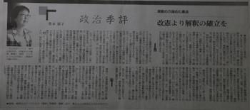 朝日新聞 2019年2月16日・朝刊 豊永郁子『政治季評:改憲より解釈の確立を』