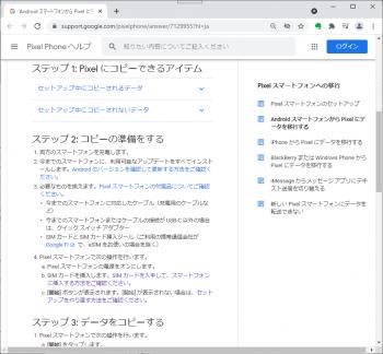 2021年5月30日 夕方。グーグル公式サイトの「Android スマートフォンから Pixel にデータを移行する」(https://support.google.com/pixelphone/answer/7129955?hl=ja)