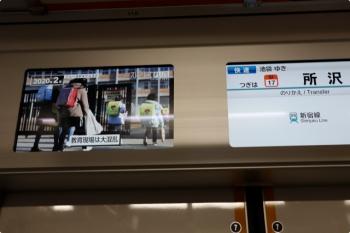 2021年1月10日。西武池袋線。車内側扉上の、共同通信の動画広告の、2020年の「ニュースダイジェスト」。「教育現場は大混乱」。