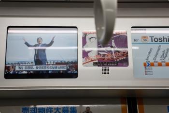 2021年1月10日。西武池袋線。車内側扉上の、共同通信の動画広告の、2020年の「ニュースダイジェスト」。「『桜』前夜祭、安倍前首相の秘書ら聴取」。
