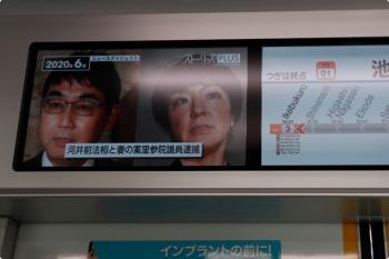 2021年1月10日。西武池袋線。車内側扉上の、共同通信の動画広告の、2020年の「ニュースダイジェスト」。「河合前法相と妻の案里参院議員逮捕」。